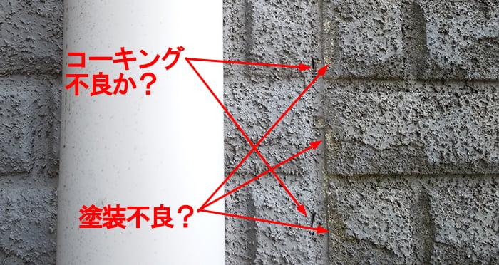 とある雨後'(雨漏り発生時)の外壁中段で発見した外壁の不具合を撮影した写真画像 ※雨漏りの原因の調査チェックポイント解説画像03-4