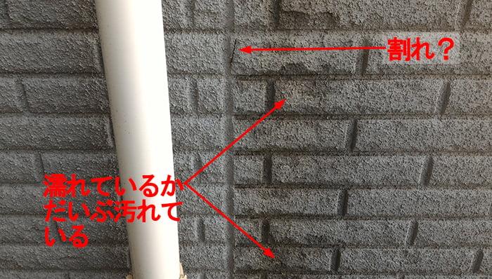 20.10/18降雨時'(雨漏り発生時)の外壁中~下段の濡れ具合を撮影した写真画像 ※雨漏りの原因の調査チェックポイント解説画像03-2