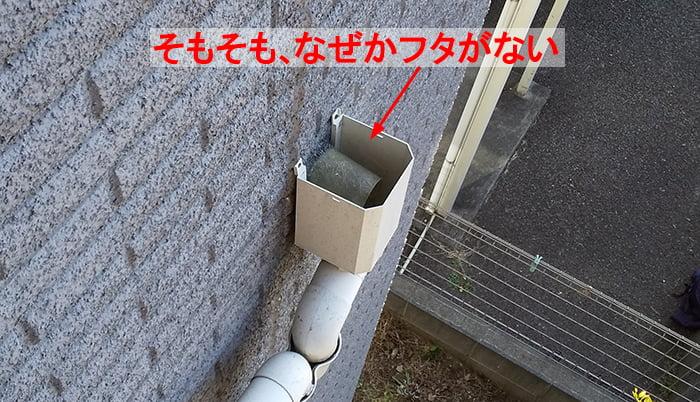 そもそも、なぜかフタがない角ますを撮影したコメント入り写真画像 ※雨漏りの原因の調査チェックポイント解説画像04-4