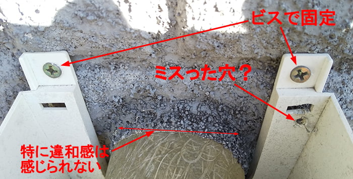 なぜかフタがない角ますを上から覗き込んだ様子を撮影したコメント入り写真画像 ※雨漏りの原因の調査チェックポイント解説画像04-5