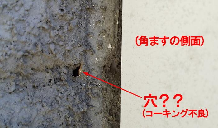 角ますの側面脇に見られるコーキング不良を撮影したコメント入り写真画像 ※雨漏りの原因の調査チェックポイント解説画像04-6