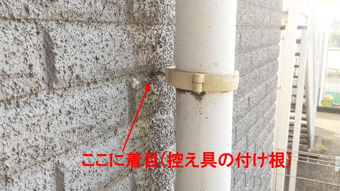雨樋部材「でんでん」周りのチェックすべき箇所を撮影したコメント入り写真画像 ※雨漏りの原因の調査チェックポイント解説画像04-2