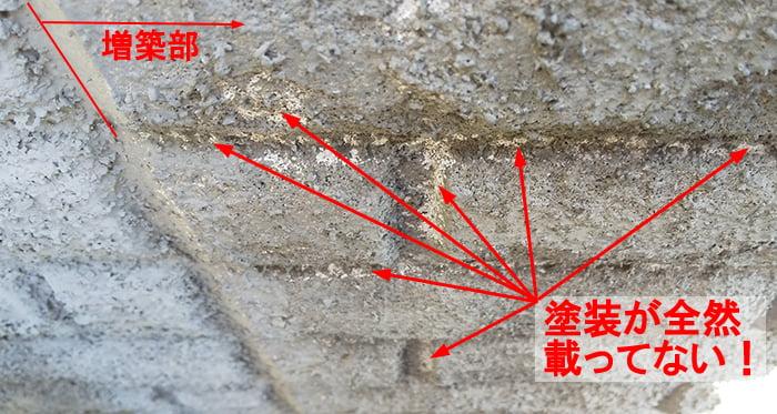 外壁上段の吹付け(塗装)が載っていない箇所を撮影したコメント入り写真画像