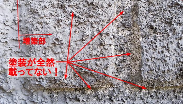 外壁上段の吹付け(塗装)が載っていない箇所を撮影したコメント入り写真画像④ ※雨漏りの原因の調査チェックポイント解説画像05-4