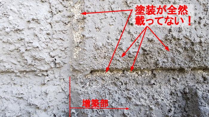 外壁上段の吹付け(塗装)が載っていない箇所を撮影したコメント入り写真画像② ※雨漏りの原因の調査チェックポイント解説画像05-2