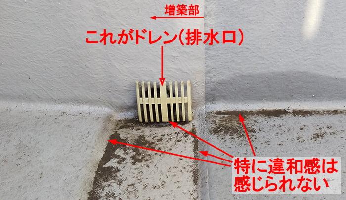上階バルコニーのドレン(排水口)を撮影したコメント入り写真画像中景 ※雨漏りの原因の調査チェックポイント解説画像06-1
