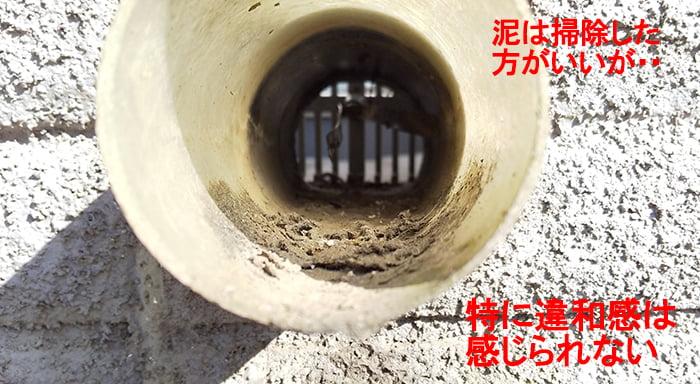 上階バルコニーのドレン(排水口)配管の突き出し近景 ※雨漏りの原因の調査チェックポイント解説画像06-3
