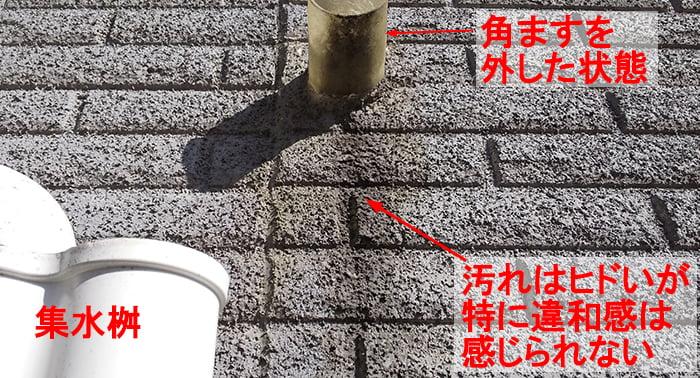 ドレン(排水口)配管の突き出し下部①中景 ※雨漏りの原因の調査チェックポイント解説画像06-4