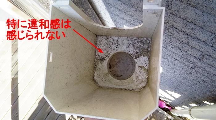 雨樋部材角ますの内部 ※雨漏りの原因の調査チェックポイント解説画像07-3