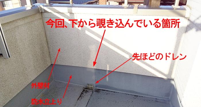 上階バルコニー防水取合いでのチェック箇所を撮影したコメント入り写真画像(中景) ※雨漏りの原因の調査チェックポイント解説画像08-4