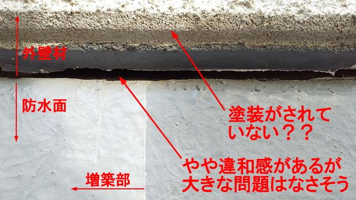 上階バルコニー防水取合いでの漏水の痕跡チェックを撮影したコメント入り写真画像(近景) ※雨漏りの原因の調査チェックポイント解説画像08-3