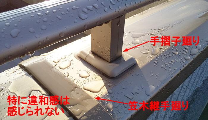上部手摺笠木廻りの漏水の痕跡チェックを撮影したコメント入り写真画像①見下げ ※雨漏りの原因の調査チェックポイント解説画像08-1