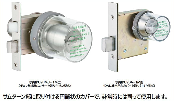 略語「BH」の例3:非常時開錠装置例 (Keydepoさんカタログからの引用)カタログの抜粋写真画像
