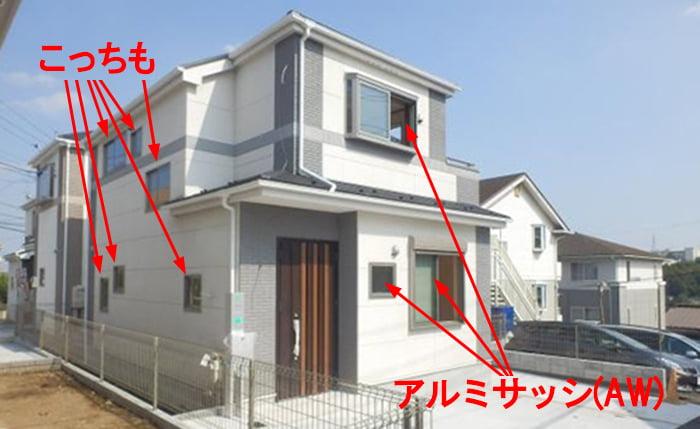 筆者の建売マイホームの外観にアルミサッシ(略語「AW」例)位置を図示した写真画像
