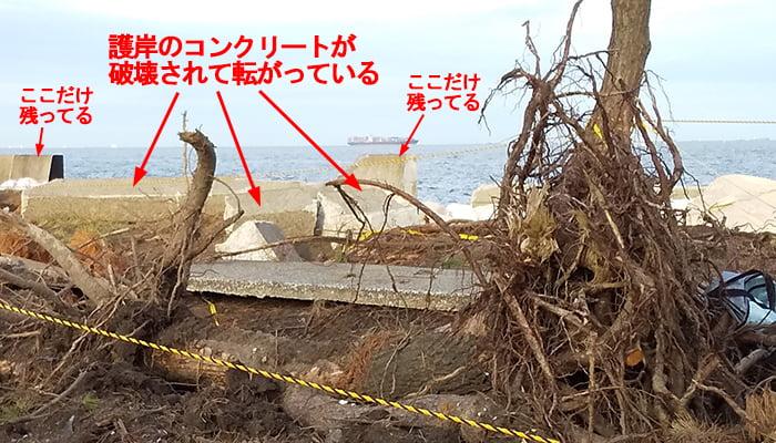 ナイロン製ラッシングベルト(荷締めベルト)が経験した台風の強烈さをお伝えするための画像:横浜市の15号により破壊されたコンクリート護岸を撮影したコメント入り写真画像