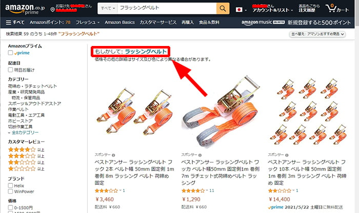 検索キーワード「フラッシングベルト」で表示されたAmazonさんの画面のスクリーンショット