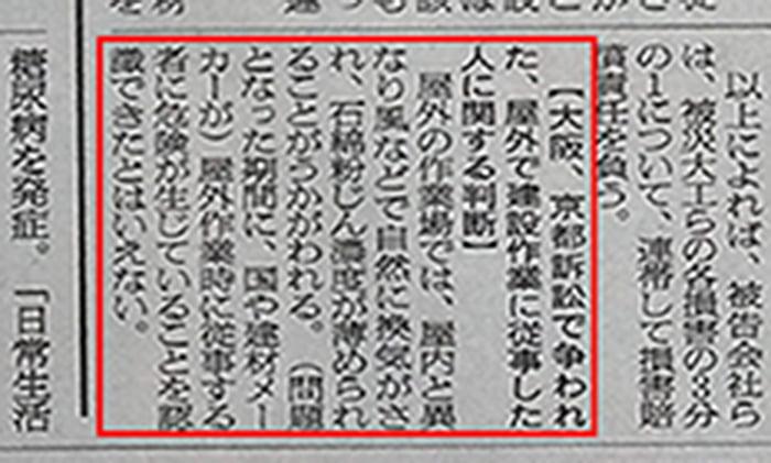 著作権の関係で敢えて解像度を落としている、21年5/18、朝日新聞の朝刊抜粋:石綿訴訟の最高裁判決記事2