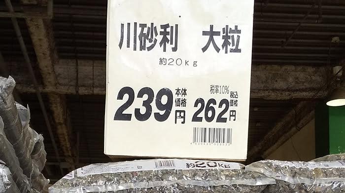 防犯砂利をお安く済ませる代替砂利:神奈川近郊のとあるホームセンターさんの川砂利の値札