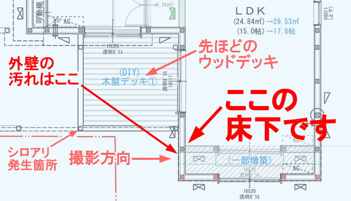 床下の漏水跡と外壁の汚れ位置の関係を図面上に図示したスケッチ画像