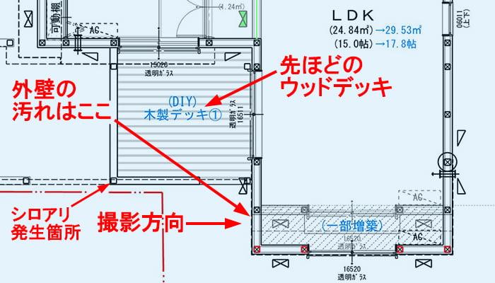 雨漏り関連の外壁の汚れ、ウッドデッキとシロアリ発生現場の位置関係を図面上に図示したスケッチ画像