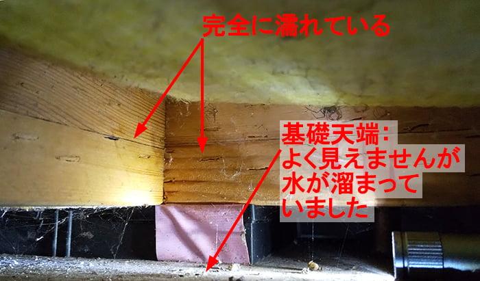 雨漏りを発見した床下の漏水跡を撮影したコメント入り写真画像③近景