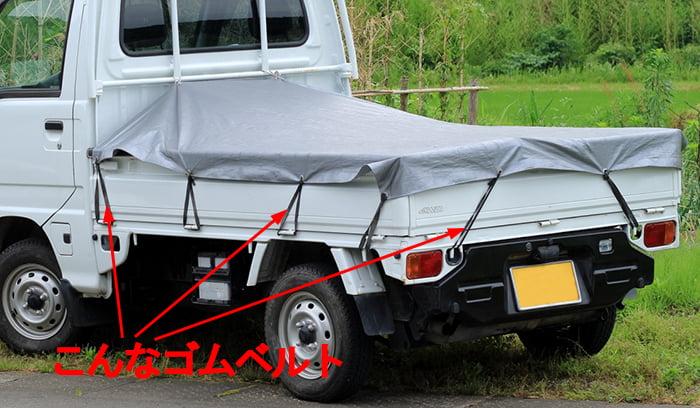 荷締め用のゴム製ラッシングベルト(荷締めベルト)のイメージ:軽トラックで使われているゴム製荷締めベルトを撮影したコメント入り写真画像