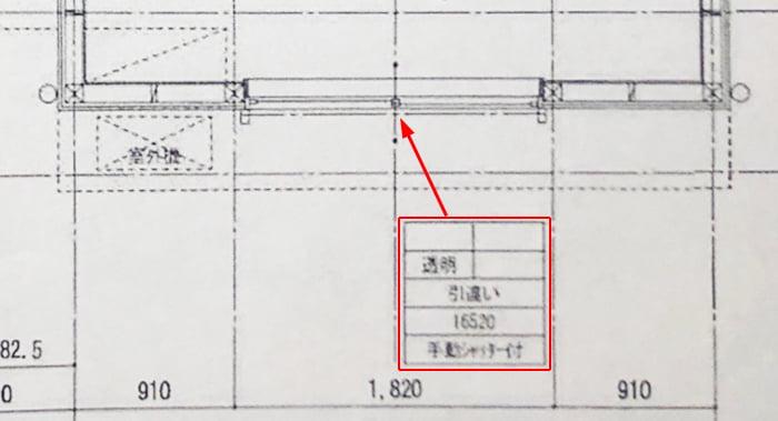 某中堅建売メーカーさんの平面図に見られる窓記号(窓符号?)の一部を抜粋した解説コメント入り平面図2
