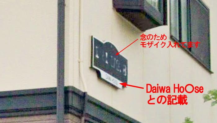 アミメニシキヘビが逃亡したアパートの館銘板付近の解説コメント入り写真画像 (Google Street Viewさんからの引用) ※アミメニシキヘビはいつ、どこから屋根裏に戻った?検証&解説画像04