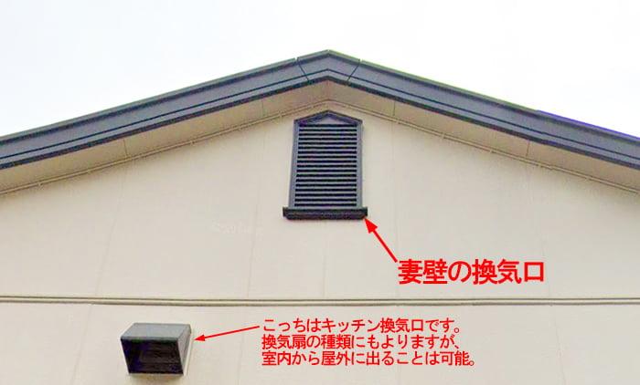 Google Street Viewさんからの引用した、アミメニシキヘビ騒動のあったアパートの妻壁換気口付近の写真に換気口位置を図示したをコメント入り写真画像 ※アミメニシキヘビはいつ、どこから屋根裏に戻った?検証&解説画像27