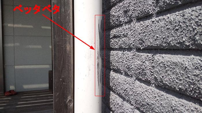 ペンキ汚れ落とし前のベタベタの雨樋を撮影したコメント入り写真画像1:中景