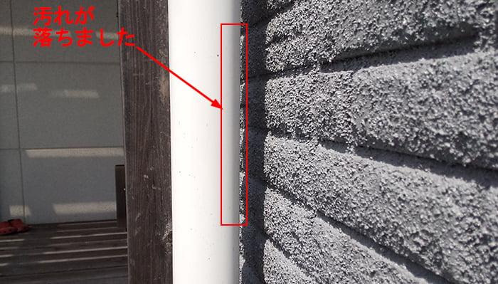 ペンキ汚れ落とし後の雨樋を撮影したコメント入り写真画像