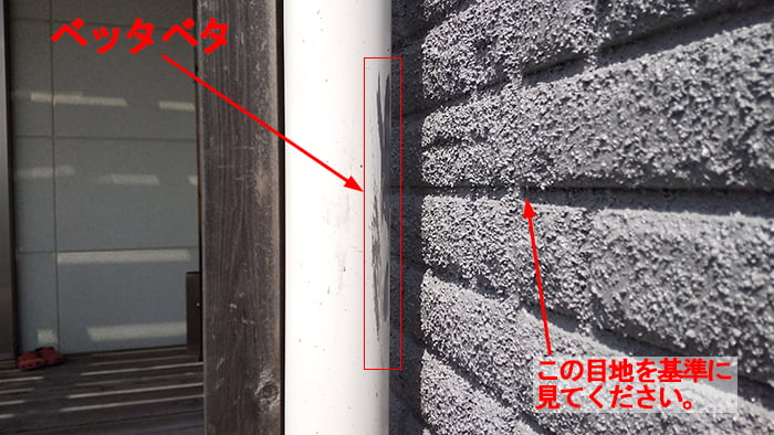 ペンキ汚れを落とす前の雨樋を撮影したコメント入り写真画像 ※ビフォー(施工前)