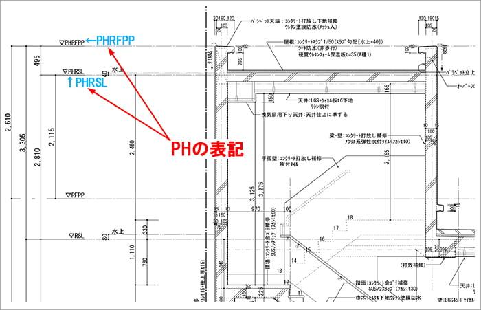 略語PH表記例:とあるRC造アパートの矩計図抜粋5 ※建築図面(立面図・断面図系)略語の解説用の抜粋図面画像09