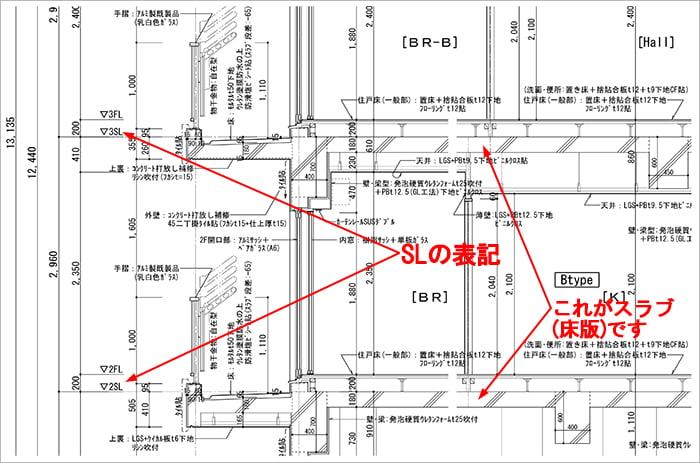 略語SL表記例:とあるRC造アパートの矩計図抜粋2 ※建築図面(立面図・断面図系)略語の解説用の抜粋図面画像06