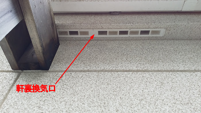 参考画像:筆者の建売マイホームの軒裏換気口を撮影したコメント入り写真画像01中景 ※アミメニシキヘビはいつ、どこから屋根裏に戻った?検証&解説画像25
