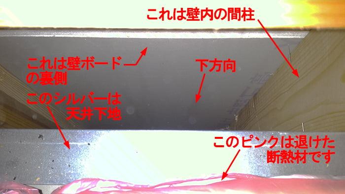 参考画像:筆者の建売マイホームの中空壁の上部を撮影したコメント入り写真画像 ※アミメニシキヘビはいつ、どこから屋根裏に戻った?検証&解説画像18