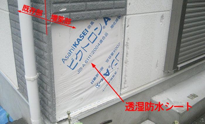 プチ増築中写真に写っていた透湿防水シート①(既存部外面) ※雨漏りの原因調査の詳細分析内容の解説画像1