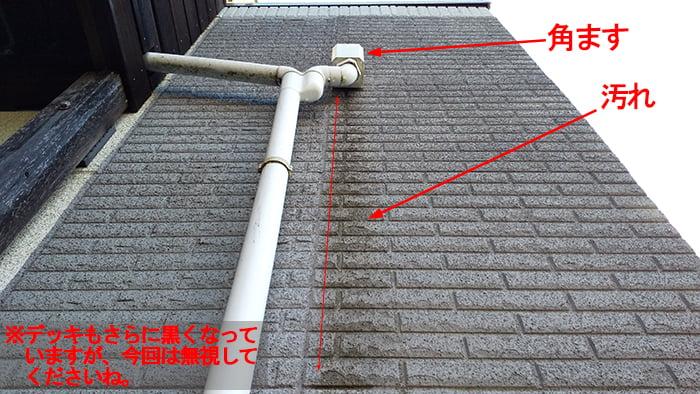 2021年現在の雨漏り関連個所:角ますと外壁の汚れ③見上げを撮影したコメント入り写真画像※放置してしまった雨漏りの表面的な症状1