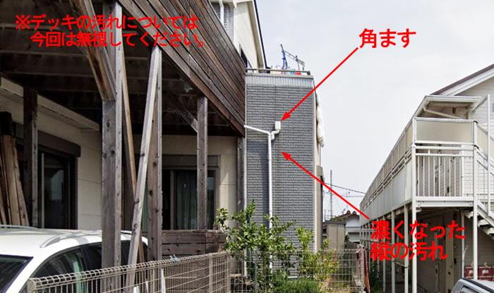 雨漏り関連個所:角ますと外壁の汚れ①(2年前)を撮影したコメント入り写真画像 ※googleさんのストリートビューから引用