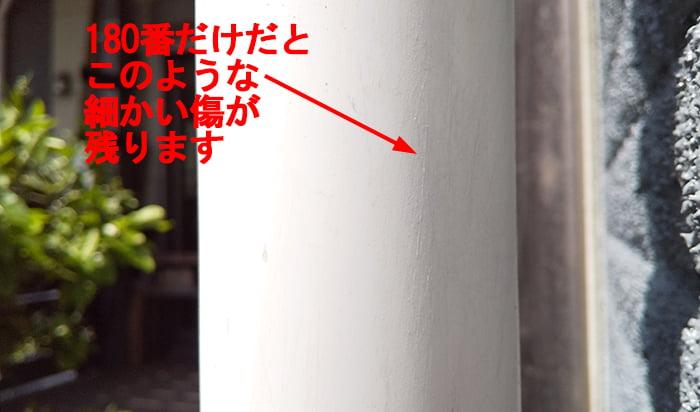 ペンキ汚れ落としで雨樋に付いた細かい傷を撮影したコメント入り写真画像