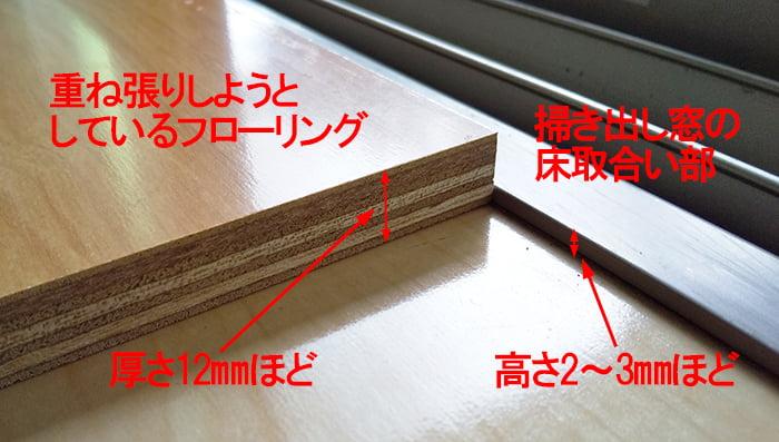 フローリングの重ね張りと掃き出し窓との取合い02を撮影したコメント入り写真画像 ※既存フローリングの上に新たなフローリングを重ね張りすることで生じる問題点を室内側から撮影した写真
