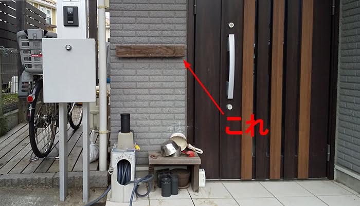 筆者の建売マイホームの小汚い傘立てならぬ傘掛けを撮影した写真画像01:中景