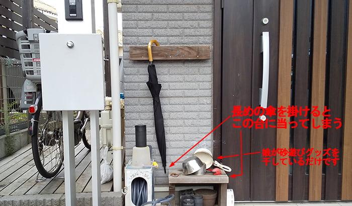 傘立てならぬ傘掛けを撮影した問題解説コメント入り写真画像01:正面中景01