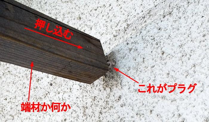 ALCへのビス止め工程04B:下穴へのプラグの挿入2を撮影したコメント入り写真画像