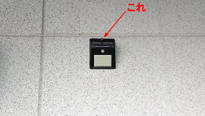 ALCへのビス止め工程07:ビス止めによる固定を撮影したコメント入り写真画像
