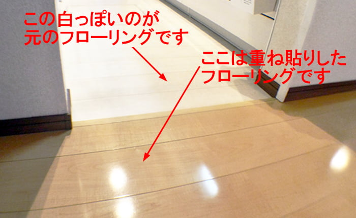 フローリングの重ね張り施工箇所と既存フロアを撮影したコメント入り写真画像