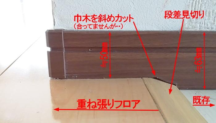 フローリングの重ね張りと、巾木&段差見切りの関係を撮影したコメント入り写真画像02