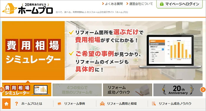 ホームプロさんトップページのスクリーンショット画像:サイトへのリンク付き画像 ※リフォーム費用を算出するリフォーム見積もりの考え方解説画像10