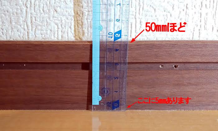 フローリングの重ね張りと巾木の関係を撮影したコメント入り写真画像02:12㎜カット高の巾木