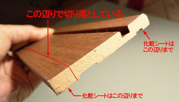 MDF巾木の形状とフローリング重ね張りによる12mmカットの位置のイメージを撮影したコメント入り写真画像